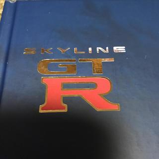 ニッサン(日産)のスカイライン R34 GT-Rカタログ⭐️パーツカタログ付き(カタログ/マニュアル)