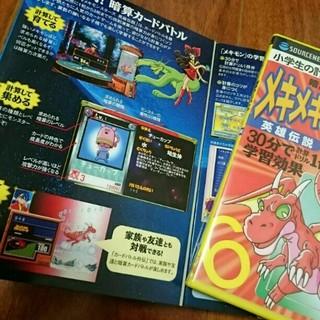 暗算カードバトル☆メキメキモンスターズ(´ω`)ノの通販|ラクマ