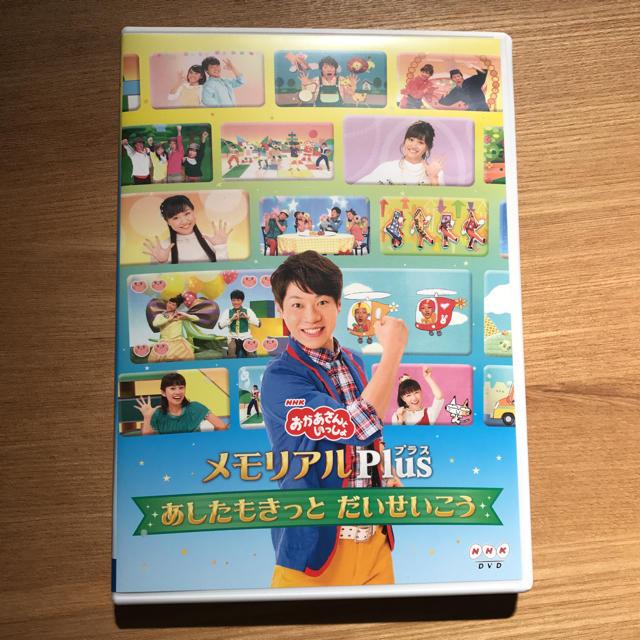 おかあさん と いっしょ dvd 【楽天市場】おかあさんといっしょ DVD(CD・DVD)の通販