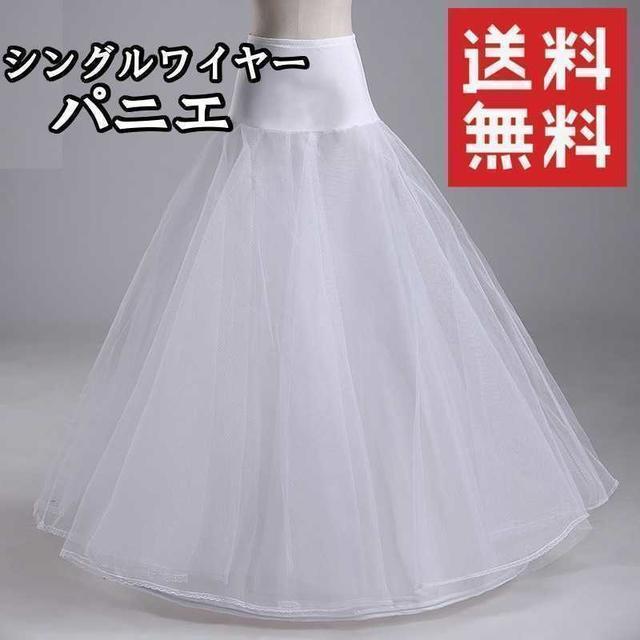 ec97f4379eb4e パニエ ワイヤー1本 ワイヤー ダブル層パニエ ホワイト ウエディングドレス レディースのフォーマル ドレス