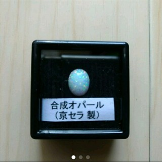 キワセイサクジョ(貴和製作所)の京都オパール ルース 京セラ(各種パーツ)