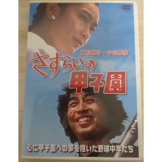 nana56b-d-.夏目雅子 中村雅俊[さすらいの甲子園]DVD 送込(日本映画)
