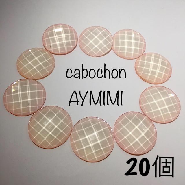 am372.クリアピンクカボション ハンドメイドの素材/材料(各種パーツ)の商品写真