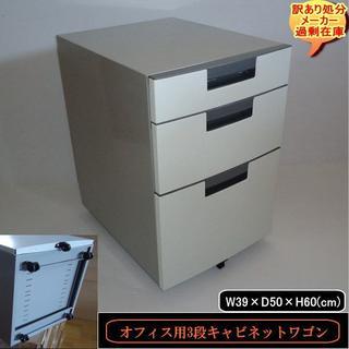 送料無料 訳あり 処分 過剰在庫 オフィス用 キャビネット 3段ワゴン JOIN(オフィス収納)