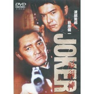 nana56b-d-.渡部篤郎 萩原健一[JOKER 厄病神]DVD 送料込み(日本映画)