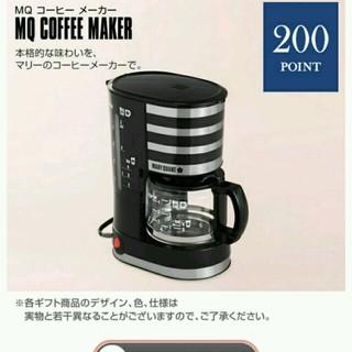 マリークワント(MARY QUANT)のマリークワント☆コ-ヒ-メ-カ非売品新品未使用(コーヒーメーカー)