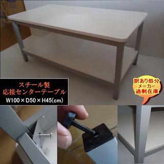 送料無料 訳あり処分 過剰在庫 応接センターテーブル頑丈 スチール製 100cm(ローテーブル)