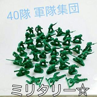 ミリタリー☆軍隊集団☆40隊(その他)