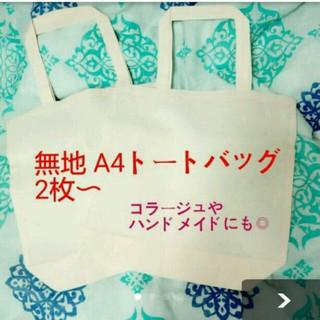 ムジルシリョウヒン(MUJI (無印良品))の【2枚¥850→お値下げ!】コットン100% A4マチアリ無地トートバッグ(トートバッグ)