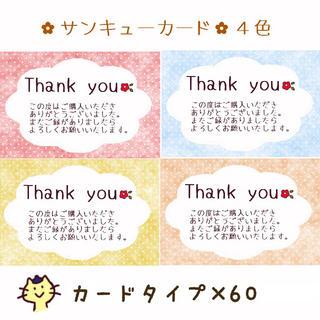 カラフル♪ サンキューカード60枚セット ミニサイズ(カード/レター/ラッピング)