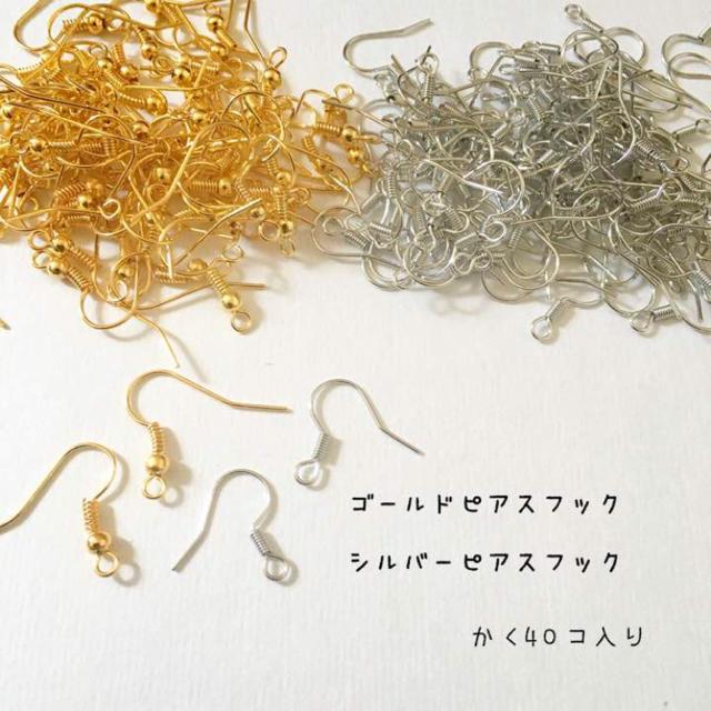 セット商品 ゴールド、シルバーピアスフック ハンドメイドの素材/材料(各種パーツ)の商品写真