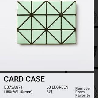 イッセイミヤケ(ISSEY MIYAKE)のBAOBAO バオバオ カードケース 新色 ライム グリーン(名刺入れ/定期入れ)
