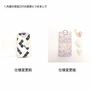 【仕様変更】プリント柄シリーズ手帳型の仕様変更につきまして(iPhoneケース)