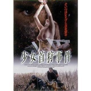 nana56b-d-.ヨーロッパ全土震撼![少女首狩事件]DVD 送料込み(外国映画)