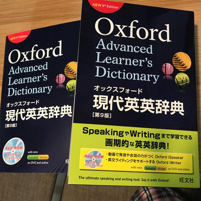 オックスフォード現代英英辞典第...