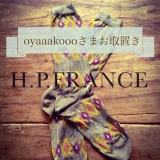 アッシュペーフランス(H.P.FRANCE)の靴下コレクション③*H.P.FRANCE(ソックス)