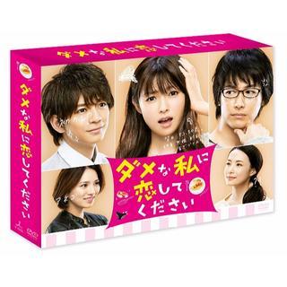 ダメな私に恋してください DVD-BOX深田恭子, DEAN FUJIOKA(TVドラマ)