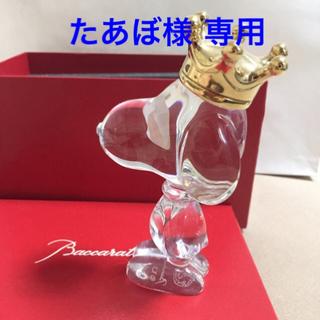 バカラ(Baccarat)の【たあぼ様 専用】バカラ  Baccarat スヌーピー(置物)