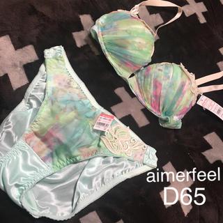 エメフィール(aimer feel)の【定価¥3300+税】D65 aimerfeel ブラ&ショーツセット(ブラ&ショーツセット)