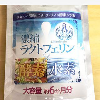 ☆6ヵ月分『濃縮ラクトフェリン×酵素 水素』(ダイエット食品)