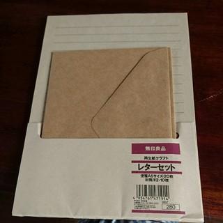 ムジルシリョウヒン(MUJI (無印良品))の最安値 レターセット (カード/レター/ラッピング)