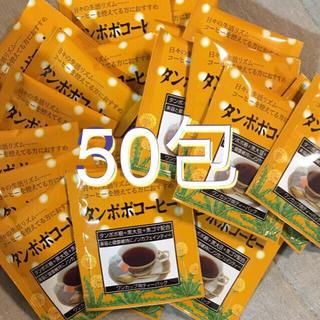 たんぽぽコーヒー50包
