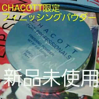 チャコット(CHACOTT)の限定 チャコット フィニッシングパウダー UVカット クール処方(フェイスパウダー)