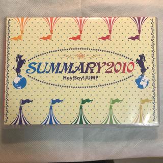 ヘイセイジャンプ(Hey! Say! JUMP)のHey!Say!JUMP SUMMARY 2010 DVD(ミュージック)