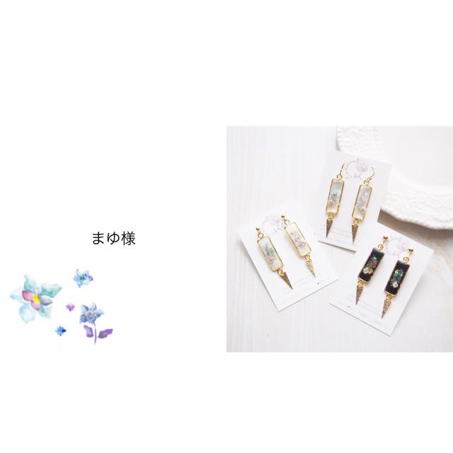 まゆ様 専用 ハンドメイドのアクセサリー(イヤリング)の商品写真