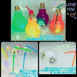 人気沸騰中!光る!2個セット電球ソーダ電球ボトル韓国夏祭り500mlインスタ(その他)