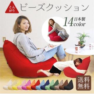 安心の日本製 とんがりビーズクッション 14色(ビーズソファ/クッションソファ)