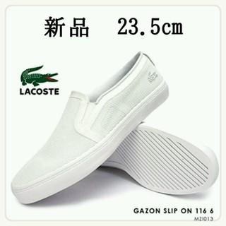 ラコステ(LACOSTE)の新品未使用 ラコステ スリッポン ガゾン 白 23.5cm(スリッポン/モカシン)