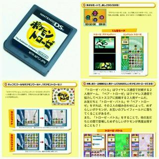 ○ポケモントローゼ DSソフト