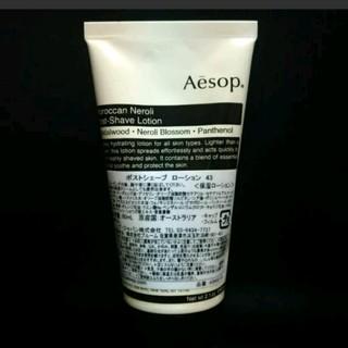 イソップ(Aesop)のAesop ポストシェーブローション イソップ(乳液/ミルク)