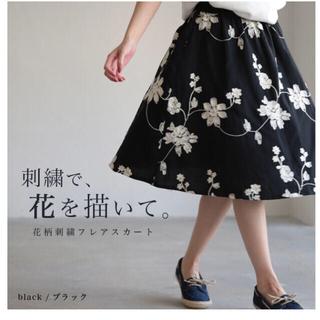 ソルベリー(Solberry)のソルベリー☆スカート(ひざ丈スカート)