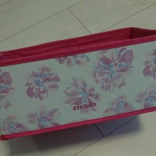 リエンダ(rienda)の新品 ランジェリーBOX(その他)