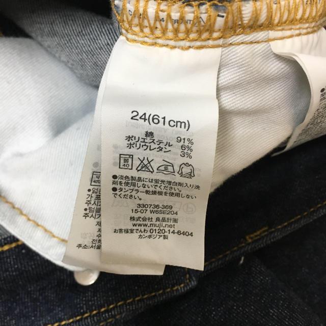 MUJI (無印良品)(ムジルシリョウヒン)のファミ様 専用 無印良品 ▼ スキニーデニム レディースのパンツ(デニム/ジーンズ)の商品写真