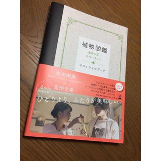 エグザイル トライブ(EXILE TRIBE)の植物図鑑 オフィシャルブック(文学/小説)