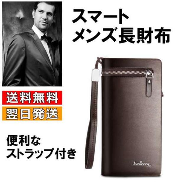 【新品】財布/長財布/メンズ/シンプル/ファスナー/ブラウン メンズのファッション小物(長財布)の商品写真