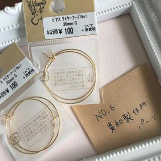 キワセイサクジョ(貴和製作所)のピアスパーツ(各種パーツ)