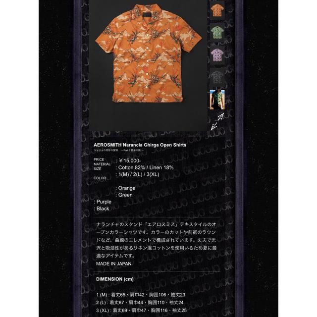 ジョジョ エアロスミスデザイン 半袖シャツ パープル サイズ2 メンズのトップス(シャツ)の商品写真