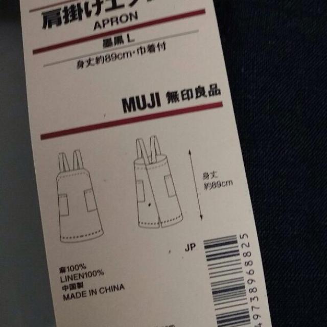 MUJI (無印良品)(ムジルシリョウヒン)の新品 無印良品 肩掛けエプロン 黒墨色 L レディースのレディース その他(その他)の商品写真