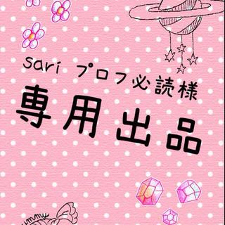 sari♡プロフ必読様 専用出品(その他)