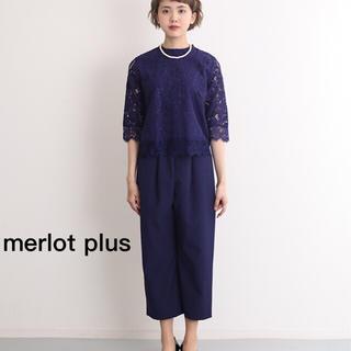 メルロー(merlot)のメルロープリュス パンツドレス ネイビー(その他ドレス)
