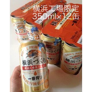 350ml×12缶 一番搾り 横浜づくり キリンビール