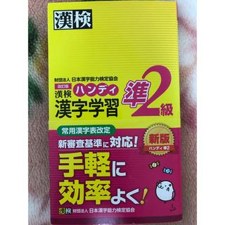 漢検ハンディ漢字学習 準2級 (ノンフィクション/教養)