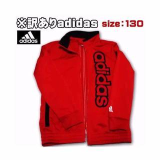 アディダス(adidas)の【※訳あり※】adidas ジャージ上 130センチ(ジャケット/上着)