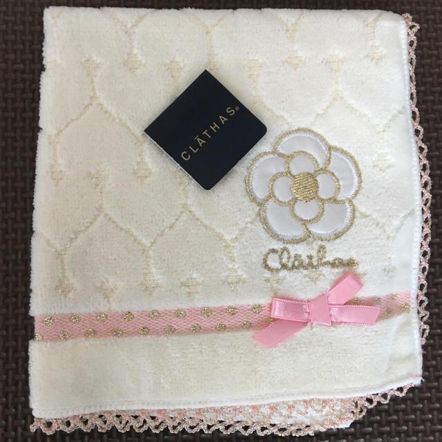 CLATHAS(クレイサス)の新品  クレイサス  タオルハンカチ 白 ピンク 上品 レディースのファッション小物(ハンカチ)の商品写真