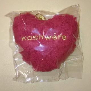 カシウエア(kashwere)の【新品】kashwere ハート型チャーム(キーホルダー)