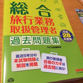 総合 旅行業務取扱管理者 過去問題集 平成28年度版(ノンフィクション/教養)
